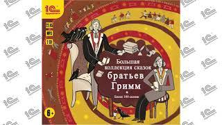Большая коллекция сказок Братьев Гримм Коллекция 14 из 14 (Читает Н. Истарова)
