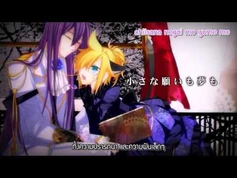 [KAITO x Gakupo x LEN] - LOVELESSxxx - [THAI sub + romaji ... Kaito X Len X Gakupo