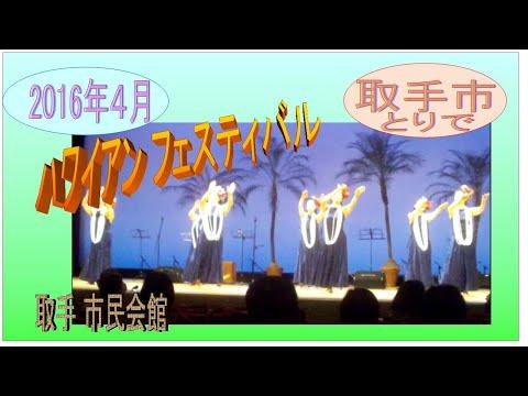 ハワイアンフェスティバル2016Ⅰ, Hura Dance