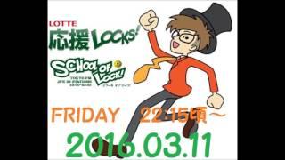 受験生応援スペシャルステージもラストスパート【 応援LOCKS!】今夜は、...