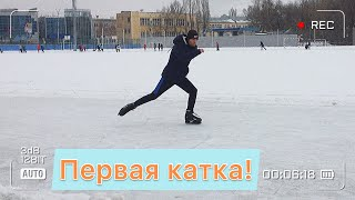 Катаемся на коньках с нуля