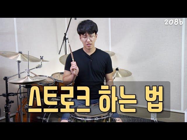 다운 스트로크 와 Up & Down 동작 배우기 _ 스트로크의 기초