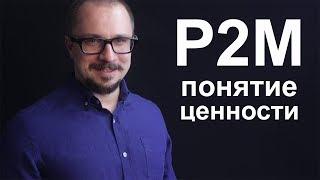 P2M - системная инженерия ценности