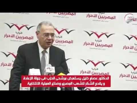 الدكتور عصام خليل يستعرض مرشحى الحزب فى جولة الإعادة وقدم الشكر للشعب المصرى