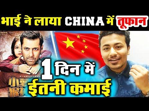 China में Bajrangi Bhaijaan ने पहले दिन की जबरदस्त कमाई - Preview Screening - Salman Khan