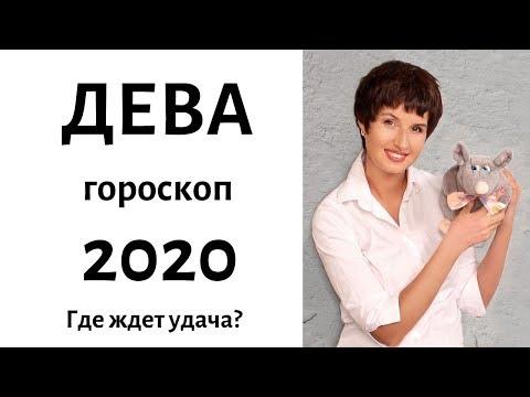 ДЕВА гороскоп на 2020 год. ГДЕ ЖДЕТ УДАЧА? / гадание на 2020 год от Саламандра