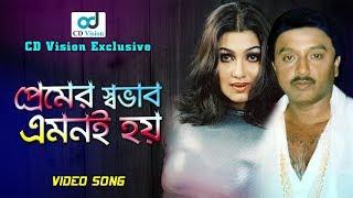 Premer Shovab Emoni Hoy   Rubel   Eka   Manik Badsha Movie Song   Bangla New Song 2017   CD Vision