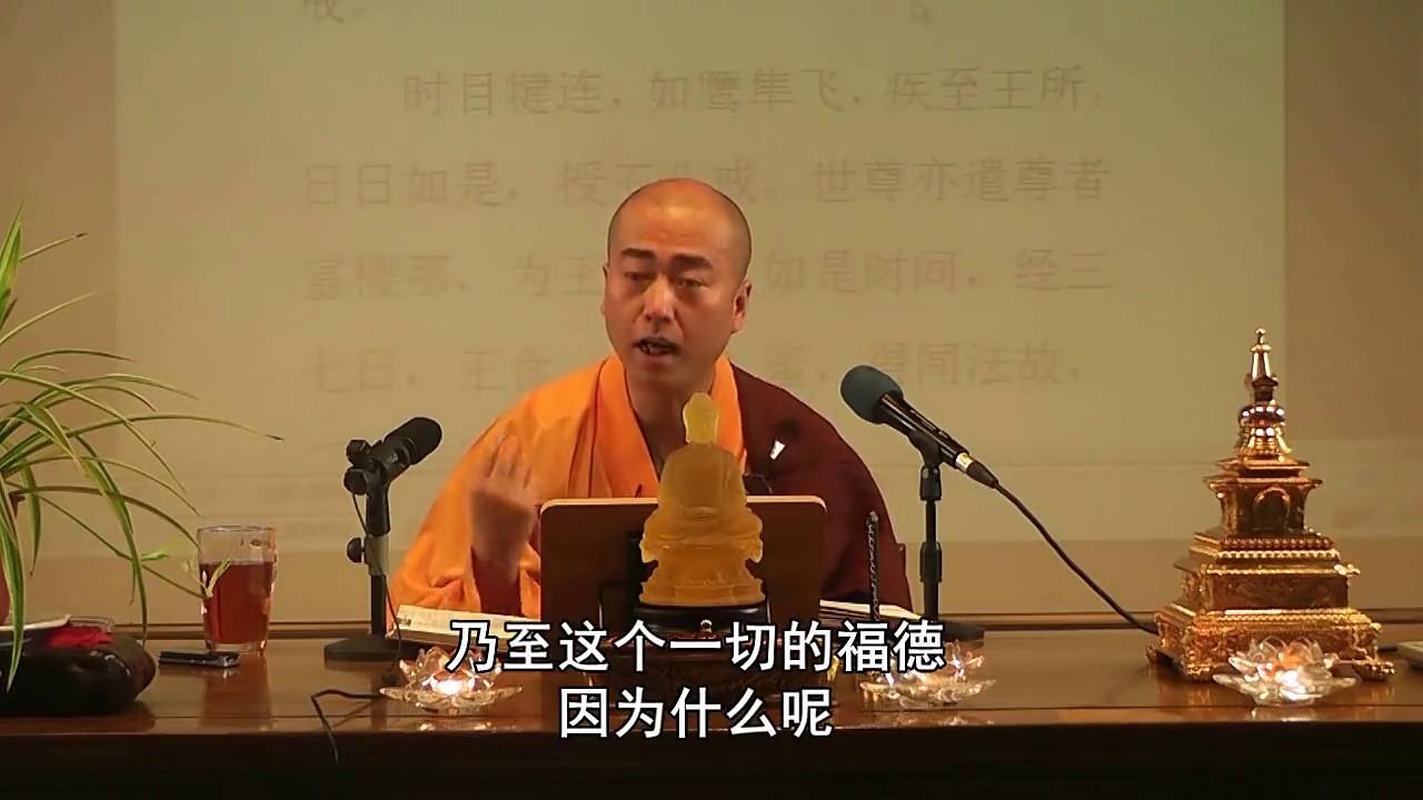 宏海法師 觀無量壽佛經 4 - YouTube
