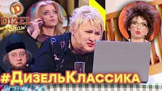 Дизель Шоу - КЛАССИКА - Выпуск 1 | Мама за компьютером, Блондинка и Батюшка - ЮМОР ICTV