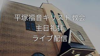 平塚福音キリスト教会 Youtube Radio.