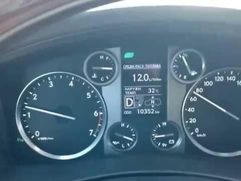 LX570 - Расход топлива