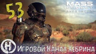 Mass Effect Andromeda - Часть 53 (Кругом кроганы)