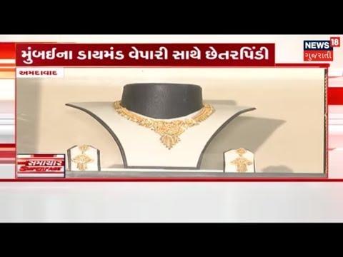 Ahmedabad: Rs 15 lacs Fraud with Mumbai's diamond merchant | સમાચાર SUPERFAST