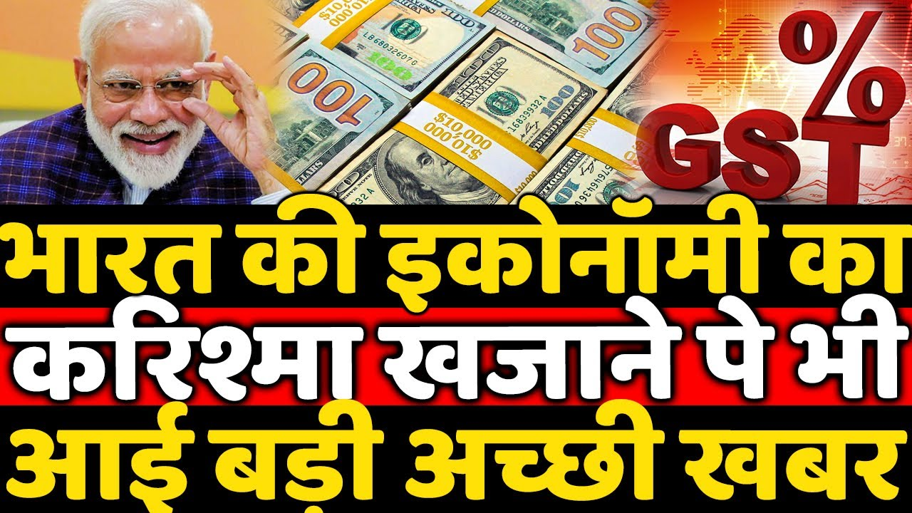 Indian Economy Growth Boom And GST To Foreign Exchange Reserve Growth and Dollar To Inr Report ?