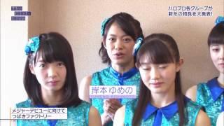 2017年2月22日発売の1rdシングル トリプルA面「初恋サンライズ/Just Try...