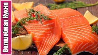 Как правильно Засолить рыбу дома за 5 минут Уверена Ты сейчас же побежишь на кухню) 0+