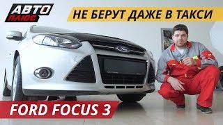Не эталон надежности Ford Focus 3 Подержанные автомобили