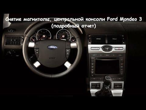 Снятие магнитолы, центральной консоли Ford Mondeo 3 (подробный отчет).
