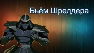 TMNT Mutant Melee Леонардо последняя миссия