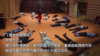 配音/表演/教學   賀世芳-教學小片段