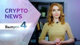 Криптосад | Крипто Новости | Выпуск 4