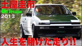 土屋圭市 人生を賭けた走り!! AE86 CLUB【Best MOTORing】2013