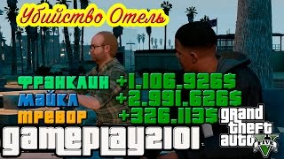 GTA5 PS4 - Заработок на бирже (Лестер) часть 2