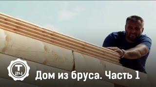 видео Когда лучше строить дом из бруса