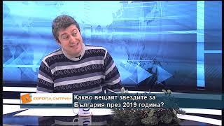 Какво вещаят звездите за България през 2019 година?