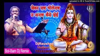 Jekar Nath Bholenath U Anath Kaise Hoi||जेकर नाथ भोले नाथ उ अनाà Mp3 Song Download