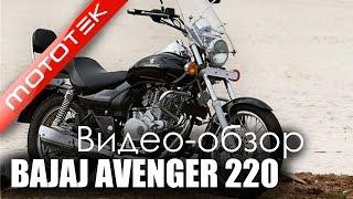 Мотоцикл  Bajaj Avenger 220 (Индия)  | Видео Обзор  | Обзор от  Mototek(, 2013-09-07T09:48:29.000Z)