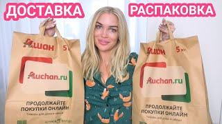 ПОКУПКИ АШАН ДОСТАВКА РАСПАКОВКА Silena Shopping Live