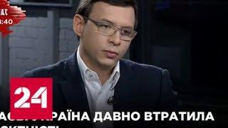 Депутат Рады признал зависимость Украины от заокеанских хозяев - Россия 24