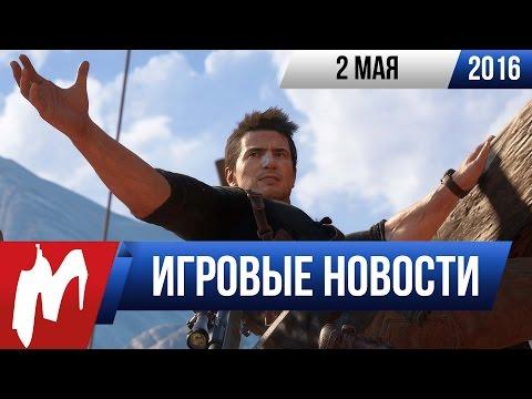 Игромания! Игровые новости, 2 мая (Uncharted 4, Dark So...