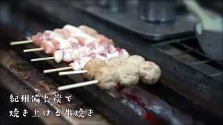 栃木県小山市にある地鶏・串焼きのお店です。 岩手清流鶏、青森シャモロ...