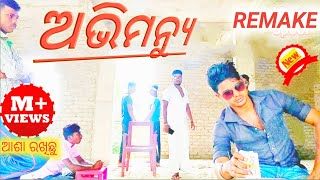 Prem Kumar odia movie is new odia film but our Abhimanyu remake can challenge