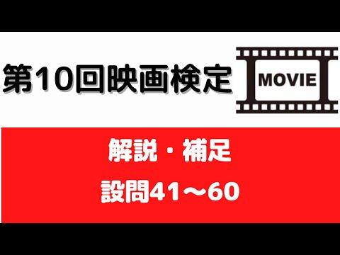 【解説補足】映画検定2級(設問41~60)