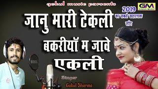 म्हारी जानु टेकली, छाल्यां में जावे ऐकली | धमाकेदार सोंग | Gokul Sharma New Song 2019 | बकरीया गाना