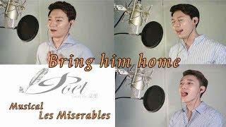 'Bring him home ' cover - 팝페라 그룹 포엣(POET) 뮤지컬 레미제라블 ost