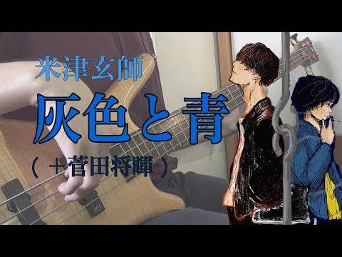 米津玄師-【 灰色と青( +菅田将暉 )】( 中 / 日字幕 )( Bass Cover )( ベース カバー )