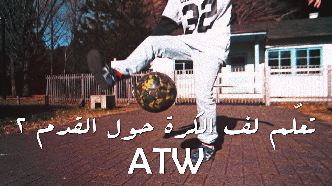 تعلم لف الكرة حول القدم 2 amdiTV | ATW