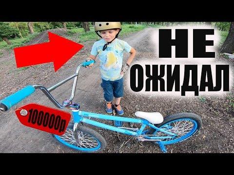 Подписчик Такого НЕ Ожидал-ДАРЮ СВОЙ BMX за 100 000р...