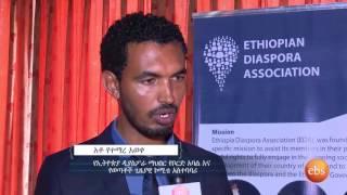 Coverage On  Ethiopia Diaspora Association - ዘገባ በኢትዮጵያ ዲያስፖራ ማህበር ላይ