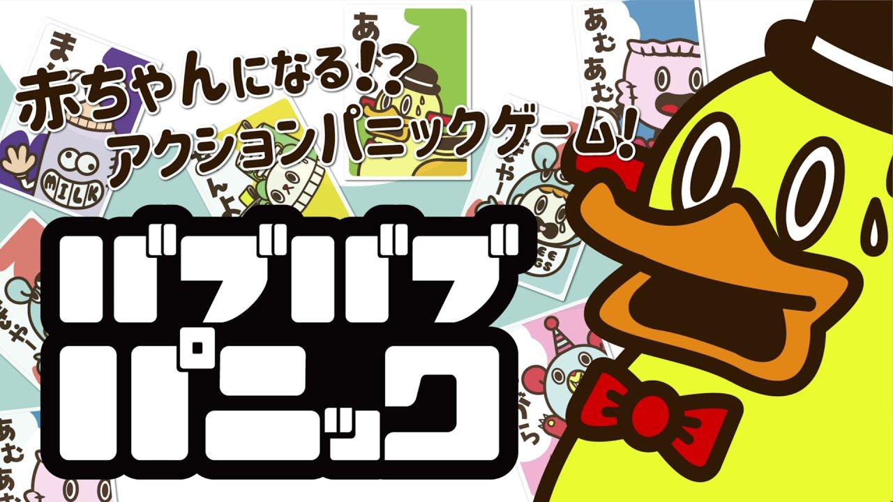 【妄想ゲームズ☆】新作バブバブパニックPV-2020年11月14日発売