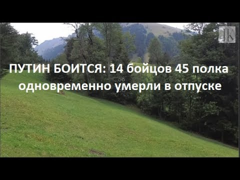 Путин боится : 14 бойцов одновременно умерли в отпуске. Краснознаменный ансамбль.№ 807