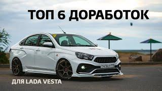 ТОП ДОРАБОТОК ДЛЯ ЛАДА ВЕСТА / LADA VESTA TOP TUNING
