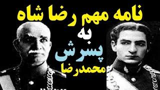 نامه تکان دهنده رضاشاه کبیر به پسرش محمدرضا شاه پهلوی