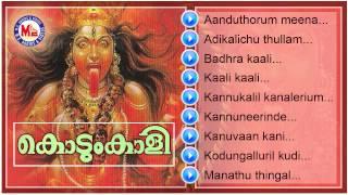Kodumkali | Malayalam Devotional Album | Audio Jukebox