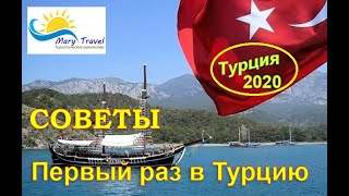 Первый раз в Турции Что нужно знать Купить тур Турагентство Херсон