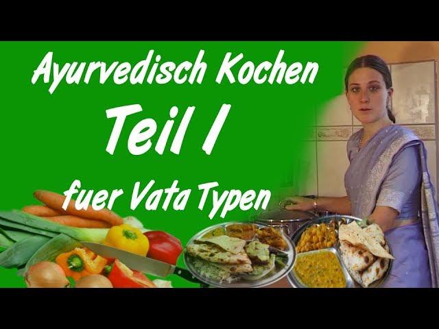 Ayurveda Kochkurs für Vata-Typen Teil 1 Einleitung